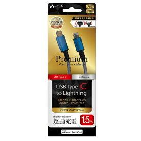 エアーズジャパン MCJ-P150 BL USB Type-C to Lightning 高品質プレミアムケーブル 1.5m