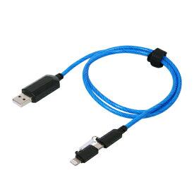 藤本電業 CK-L06BL(ブルー) 2WAY illumination cable 2ウェイ イルミネーションケーブル 0.8m