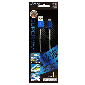 エアーズジャパン MUJ-S100STG BL(ブルー) スーパーストロング Lightning USBケーブル 1m