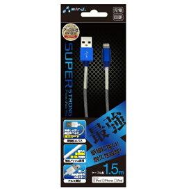 エアーズジャパン MUJ-S150STG BL(ブルー) スーパーストロング Lightning USBケーブル 1.5m