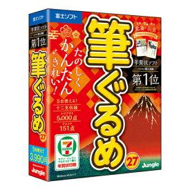 ジャングル 筆ぐるめ 27[BOXパッケージ]