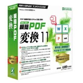 アンテナハウス 瞬簡 PDF 変換 11