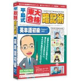 メディアファイブ media5 平島式東大合格暗記術 英単語初級 TOEIC 460レベル