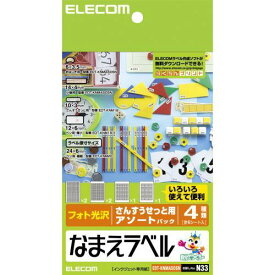 エレコム EDT-KNMASOSN なまえラベル さんすうセット用アソート 光沢 はがきサイズ 6シート