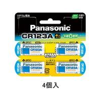 パナソニックCR-123AW/4P_円筒形リチウム電池_3V_4個