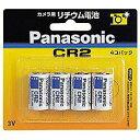パナソニック CR-2W/4P 円筒形リチウム電池 3V 4個入