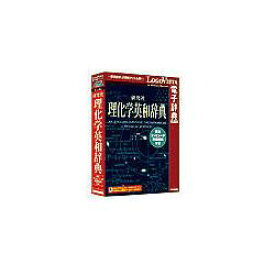 LOGOVISTA 研究社理化学英和辞典 〜 英和コンピュータ用語辞典付き
