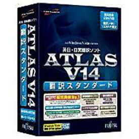 富士通 ATLAS 翻訳スタンダード V14.0