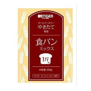 タイガー魔法瓶 KBC‐MX10W タイガーホームベーカリー専用食パンミックス(1斤用×5袋入り)