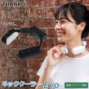 2021年バージョン サンコー Thanko TK-NEMB3-BK(ブラック) ネッククーラーEvo バッテリー付属タイプ TKNEMB3BK 瞬間冷…