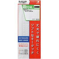 エレコムPKB-DE13(クリアー)キーボード防塵カバー