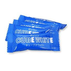 【 送料無料 】 歯の消しゴム キューブホワイト(cube white) 【20袋入】 歯面専用スポンジ 歯を白く 除去 ポリリン酸配合 簡単 スポンジ 歯 福袋セール