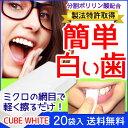 Cubewhite20 thum01