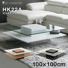 送料無料 組立設置付き ガラステーブル センターテーブル テーブル リビングテーブル ガラス天板 モダン 白 黒 ホワイト ブラック ウォールナット おしゃれ 北欧 正方形 100cm 高級 収納 モノトーン ローテーブル シンプル ホテル モノクロ 応接 新生活 HOBANG HK22A 売れ筋