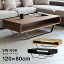 送料無料 テーブル センターテーブル 木製テーブル ローテーブル リビングテーブル 木目 おしゃれ 木製 モダン 高級 120 ウォールナット ブラウン ブラック 黒 茶 ナチュラル ミッドセンチュリー 北欧 ホテル カフェ 応接 収納 HOBANG SW-06A