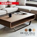 テーブル センターテーブル 木製 モダン 高級 120 ウォールナット ブラウン ブラック 黒 ナチュラル ミッドセンチュリー 北欧 収納 ローテーブル おしゃれ ホーバン HOBANG SW-06A 送料無料