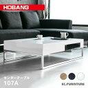 テーブル センターテーブル おしゃれ リビングテーブル 120cm 木製 モダン 北欧 高級 ウォールナット スタイリッシュ ブラウン ブラック ホワイト HOBANG 107A 送料無料 組立設置付き