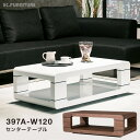 【完成品】テーブル モダン テーブル リビングテーブル センターテーブル おしゃれ 木製 105cm 高級 収納 モノトーン …