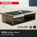 HOBANG コーヒーテーブル 933A 120x70cm(2色対応)
