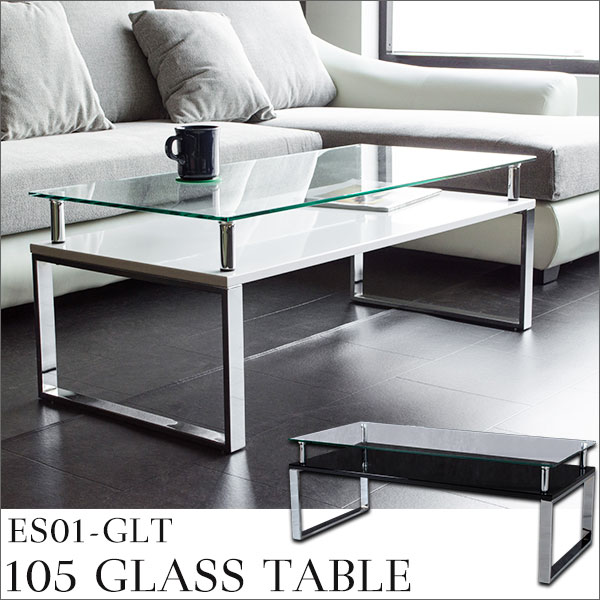 【マラソンエントリーでポイント5倍】【送料無料】 センターテーブル テーブル ガラス ガラステーブル リビングテーブル おしゃれ モダン 高級 105 ホワイト ブラック 白 黒 スタイリッシュ