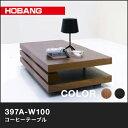 HOBANG コーヒーテーブル 397A-W100 100x60cm(2色対応)