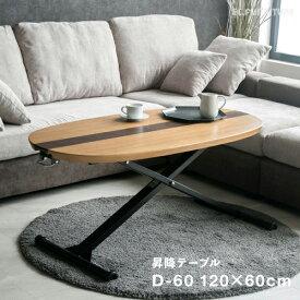 送料無料 開梱設置付き テーブル ローテーブル 昇降 120cm モダン 丸型 北欧 高級 ブラウン ウォールナット オーク材 バイカラー キャスター付き 無段階調整 おしゃれ D-60 ボーダー