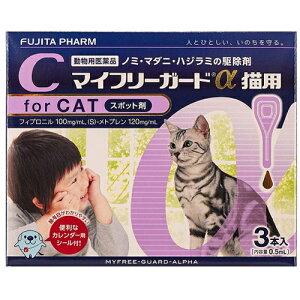マイフリーガードα 猫用 0.5ml×3本入 動物用医薬品 ジェネリック医薬品 フジタ製薬