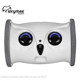 Skymee Owl robot 可動式自動給餌器 (フクロウ) モバイルフルHDペットカメラ付き自動餌やり機 犬猫用おもちゃ 専用アプリによるリモート操作可能【Skymee(スカイミー)正規代理店】