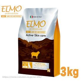 【成犬用】ELMO アダルト ラム・ライス&ポテト 3kg (アクティブスキン) エルモ プロフェッショナーレ イタリア製ドッグフード