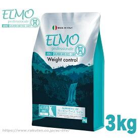 【成犬用】ELMO アダルト サーモン&ライス ライト 3kg (ウェイトコントロールサーモン) 低カロリー 低脂肪 健康的なダイエットサポート エルモプロフェッショナーレ イタリア製ドッグフード