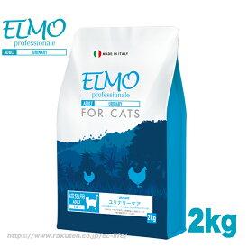 【成猫用】ELMO ユリナリーケア 2kg エルモ プロフェッショナーレ イタリア製キャットフード