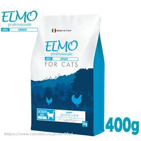 【成猫用】ELMO ユリナリーケア 400g エルモ プロフェッショナーレ イタリア製キャットフード