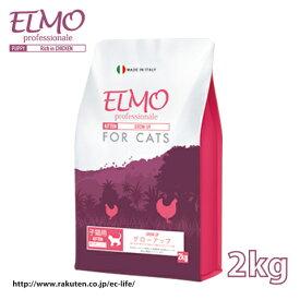 【あす楽対応】【子猫用】ELMO キトン 2kg (グローアップ) GROW UP エルモ プロフェッショナーレ イタリア製キャットフード