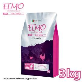 【あす楽対応】【幼犬・子犬用】ELMO パピー 3kg (リッチ イン チキン) Rich in CHICKEN エルモ プロフェッショナーレ イタリア製ドッグフード