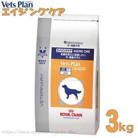 【あす楽対応】【中・高齢犬用】ロイヤルカナン エイジングケア 3kg (ベッツプラン) Vet's Plan