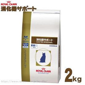 【療法食】【猫用】 ロイヤルカナン 消化器サポート ドライ 2kg