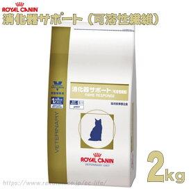 【療法食】【猫用】 ロイヤルカナン 消化器サポート (可溶性繊維) 2kg ドライ