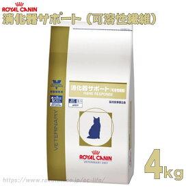 【療法食】【猫用】ロイヤルカナン 消化器サポート(可溶性繊維)ドライ 4kg