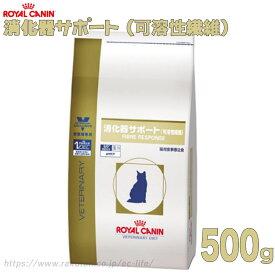【療法食】【猫用】ロイヤルカナン 消化器サポート(可溶性繊維)ドライ 500g