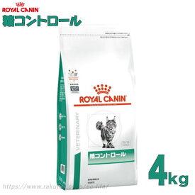 【あす楽対応】【療法食】【猫用】ロイヤルカナン 糖コントロール ドライ 4kg