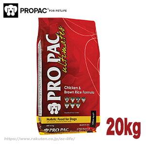 【成犬用】PROPAC アダルト チキン&玄米 20kg ホリスティックドッグフード (プロパック アルテイメット) 送料無料