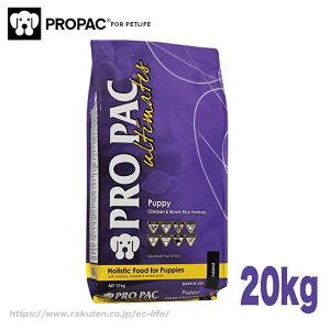 【あす楽対応】【幼犬・子犬用】PROPAC パピー チキン&玄米 20kg ホリスティックドッグフード (プロパック アルテイメット) 送料無料