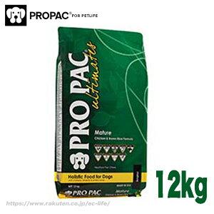 【高齢犬用】PROPAC シニア チキン&玄米フォーミュラ 12kg ホリスティックドッグフード(プロパック アルテイメット) 送料無料