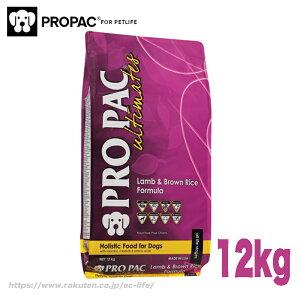 【敏感肌の成犬用】PROPAC センシティブ ラム&玄米 12kg (アレルギー対策) ホリスティックドッグフード(プロパック アルテイメット) 送料無料