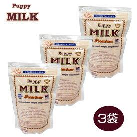 【セット割引】【犬用ミルク】Dream Bell プレミアム パピー用ミルク 3袋セット(270g/袋×3袋)