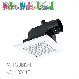 三菱電機 天井埋込形 VD-13ZC10 天井埋込形局所換気タイプ低騒音タイプ