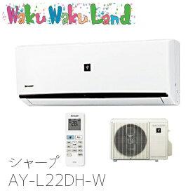 [即納在庫有] AY-L22DH シャープ (SHARP) ルームエアコン 主に6畳用 2020年モデル 旧品番:AY-J22DH