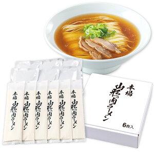 桃山 本場 山形の肉ラーメン 6食入 山形の肉中華 冷たい肉そば レトルトストレートスープ 鶏肉チャーシュー入り お取り寄せ 本場の味をご家庭で