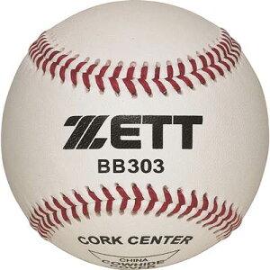 ゼット 硬式ボール 練習球 zett 社会人、大学、高校練習用、トレーニング用 1ダース(12球) BB303 ★500×12 6000