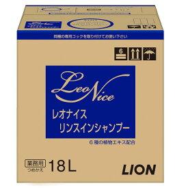 【送料無料】ライオン レオナイス 弱酸性リンスインシャンプー 18L